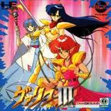 ヴァリス�3 日本テレネット PCエンジン PCE版