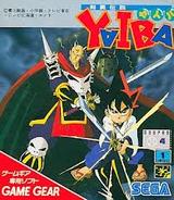 剣勇伝説 YAIBA セガ ゲームギア GG版