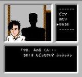 ファミコン探偵倶楽部 消えた後継者 前後編 任天堂 ファミコン FC版