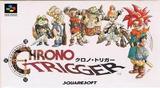 クロノトリガー スクウェア スーパーファミコン SFC版