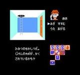 ナゾラーランド第2号 サン電子 ファミコン FC版