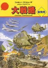大戦略 ボーステック ファミコン FC版