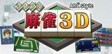 ARC style シンプル麻雀3D アークシステムワークス 3DS版 ダウンロード