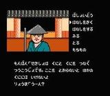 明治維新 ユークス ファミコン FC版