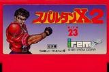 スパルタンX2 アイレム ファミコン FC版