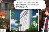レイトンブラザーズ・ミステリールーム レベルファイブ iOS版