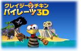 クレイジーチキンパイレーツ3D