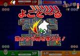 みんなで対戦パズル 上海Wii