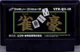 雀豪 ビクター音楽産業 ファミコン FC版