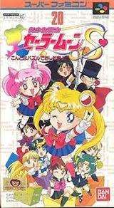 美少女セーラームーンS こんどはパズルでおしおきよ バンダイ スーパーファミコン SFC版