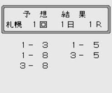 連対王 ヴィジット ゲームボーイ GB版 6