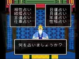 中国占星術 ジャレコ ファミコン FC版