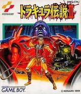 ドラキュラ伝説�2 コナミ ゲームボーイ GB版