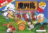 魔界島 七つの島の大冒険 カプコン ファミコン FC版
