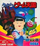 クニちゃんのゲーム天国 セガ ゲームギア GG版