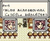 ONI5� 隠忍を継ぐ者 バンプレスト ゲームボーイ GB版