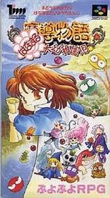 魔導物語 はなまる大幼稚園児 徳間書店インターメディア スーパーファミコン SFC版