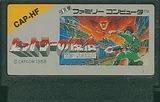 ヒットラーの復活トップシークレット カプコン ファミコン FC版