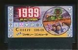 1999 ほれ、みたことか世紀末 ココナッツジャパン ファミコン FC版