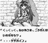 リトルマスター ライクバーンの伝説 ゲームボーイ GB版