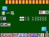 対戦麻雀 好牌 セガ ゲームギア GG版