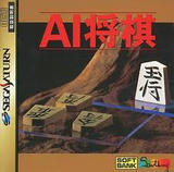 AI将棋 ソフトバンク サターン SS版