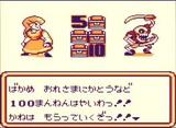 人生ゲーム伝説 タカラ ゲームボーイ GB版
