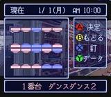 必殺パチンココレクション3 サンソフト スーパーファミコン SFC版