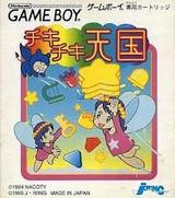 チキチキ天国 J・ウイング ゲームボーイ GB版