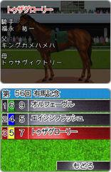 うまのすけ2012 インターグロー DSiウェア ダウンロード3