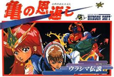 亀の恩返し ウラシマ伝説 ハドソンファミコン FC版