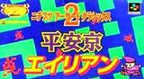 ニチブツアーケードクラシックス2 平安京エイリアン 日本物産 スーパーファミコン SFC版