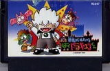 悪魔城すぺしゃるぼくドラキュラくん  コナミ ファミコン FC版