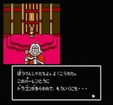百の世界の物語  アスク講談社 ファミコン FC版
