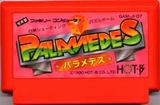 パラメデス ホットビィ ファミコン FC版