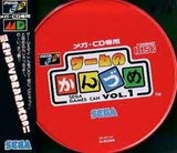 ゲームのかんづめ Vol.1 セガ メガドライブ MD版