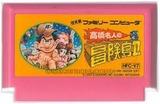 高橋名人の冒険島2 ハドソン ファミコン FC版