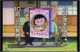 ちびまる子ちゃん うきうきショッピング ナムコ ファミコン FC版