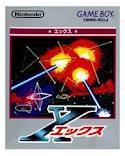 X エックス  ゲームボーイ GB版 任天堂 レビュー・ゲームソフト攻略法サイト・HP・評価・評判・口コミ