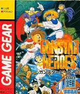 ガンスターヒーローズ セガ ゲームギア GG版
