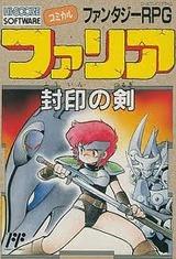 ファリア封印の剣 ハイスコアメディアワーク ファミコン FC版