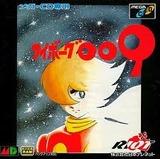 サイボーグ009 RIOT メガドライブ MD版