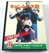 キョンシーズ2 タイトー ファミコン FC版