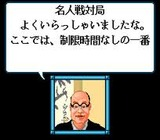 将棋・初段一直線 ホームデータ PCエンジン PCE版