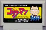 ゴリラーマン ヨネザワPR21 ファミコン FC版