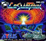 コスモタンク アトラス ゲームボーイ GB版