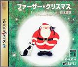 ファーザー・クリスマス サターン