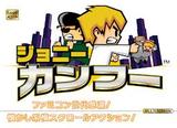 ジョニーカンフー サイバーフロント 3DS版 ダウンロード