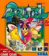 アーリエル クリスタル伝説 セガ ゲームギア GG版