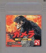 ガメラ大怪獣空中決戦 エンジェル ゲームボーイ GB版